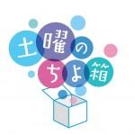 3月19日(土)の『土曜のちよ箱』に立川談春が登場。
