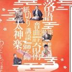 第6回高円寺演芸まつり、2月5日(金)~14日(日)開催決定。全76公演の詳細も一挙発表。