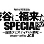 渋谷に福来たるSPECIAL2016、4月2日~3日に全8公演で開催。