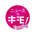 ネットTV局フジテレビホウドウキョク、日曜日18時~20時『ニュースのキモ!Evening』に鯉八、可風、緑君、市堂が登場。