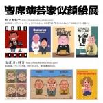 落語・講談・浪曲・寄席色物を描いた似顔絵の展覧会、5月17日(火)~22日(日) に開催。
