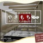 「落語・小料理 やきもち」、9月13日、秋葉原にオープン。アルバイトスタッフも募集中。