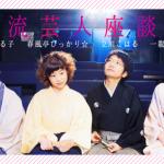 【女性芸人座談会】立川こはる、春風亭ぴっかり☆、林家つる子、一龍斎貞鏡