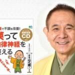 『落語で不調を改善! 笑って自律神経を整える』を刊行した立川らく朝が、落語も聴けるサイン会を、10月28日(金)に開催。