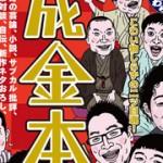 芸協二ツ目の人気ユニット「成金」、初の書籍『成金本』を東京かわら版から発売。