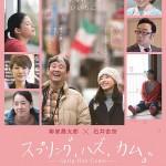 柳家喬太郎主演映画「スプリング、ハズ、カム」、予告編が公開。映画公開は2017年2月から。
