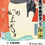 第7回高円寺演芸まつり、2月10日(金)~19日(日)開催決定。全76公演の詳細も一挙発表。