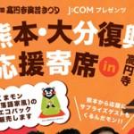 高円寺演芸まつりで、熊本・大分復興応援寄席を開催(2/19(日))。