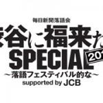 「毎日新聞落語会 渋谷に福来たるSPECIAL 2017 ~落語フェスティバル的な~ supported by JCB」、2017年4月1日~2日、全8公演で開催。