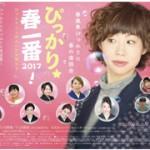 春風亭ぴっかり☆春の落語会に若手女流12人が集合。4月2日(日)開催。