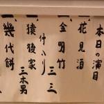 """【鑑賞レポート】2017/3/15 """"月例三三""""@イイノホール"""