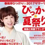 春風亭ぴっかり☆2017サマーツアー 「ぴっかり☆夏祭り!」 ~落語と映画でランデブー~ 8/19(土)よりスタート。