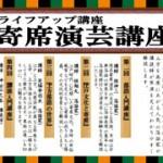 ライフアップ講座「寄席演芸講座」、桂伸三、桂翔丸、笑福亭羽光、神田松之丞を講師に迎え開催。