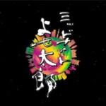 無料で見られる日本初のオンライン寄席「ミッドナイトよせ太郎」 サービス拡大中。