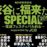 渋谷に福来たるSPECIAL 2018~落語フェスティバル的な~開催決定。出演者や発売日等の詳細も発表。