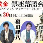 銀座のカフェでお洒落な落語会、「成金 銀座落語会&スペシャルディナートークショー」、3月30日(金)開催。