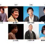 文化放送で11年ぶりの落語家生ワイド番組『SHIBA-HAMA ラジオ』10/2(火)スタート!こしら、鯉八、小痴楽などが出演。