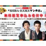 「成金」メンバー出演の観覧無料落語会『SHIBA-HAMAブンカ亭 Presented by明治プロビオヨーグルトR-1』、8/24(金)開催。招待の応募受付中。