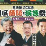 喬太郎、小せんなどが登場。「第四回よこはま旭区落語・演芸祭り」、9/15~17に開催。