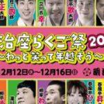 「明治座らくご祭2018~わっと笑って年越そう~」、12月12日~16日開催。兼好、遊雀、松之丞、三度など計20名が出演。
