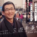 【スペシャルインタビュー】 三遊亭兼好「 落語は、いまだに毎日面白い発見がある。 」