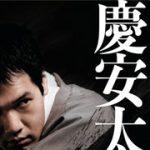 松之丞が魅せる5日間×2の完全通し公演。「新春連続読み 慶安太平記」、2019年1月4日(金)~14日(月・祝)に開催。チケット発売は11月23日。