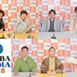 落語家ワイド『SHIBA-HAMAラジオ』復活特番。5/23(木)午後7時30分~2時間生放送。
