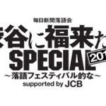 今年も開催。渋谷に福来たるSPECIAL 2019~落語フェスティバル的な~。豪華な3日間、全9公演。