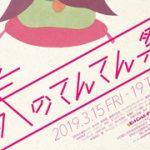 人形町が落語に染まる。「春のてんてん・落語祭り」、3月15日~19日開催。