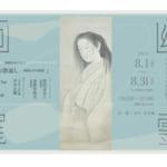 東京⾕中の全⽣庵で、⾕中圓朝まつり「幽霊画展」を開催。2019年8⽉1⽇(⽊)より 31⽇(⼟)まで。