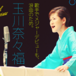 【スペシャルインタビュー】玉川奈々福「歌手でメジャーデビューも、浪曲のため。」