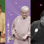 三遊亭歌武蔵、柳家喬太郎、三遊亭兼好の落語CD&DVDがそろって発売!!