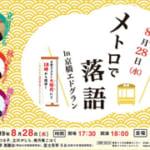 東京メトロが主催する無料落語会「メトロで落語 in 京橋エドグラン」、8/28(水)開催。