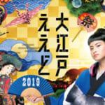 水上バスで落語と水辺風景を楽しむ。浜離宮大江戸文化芸術祭2019~落語クルーズ~。
