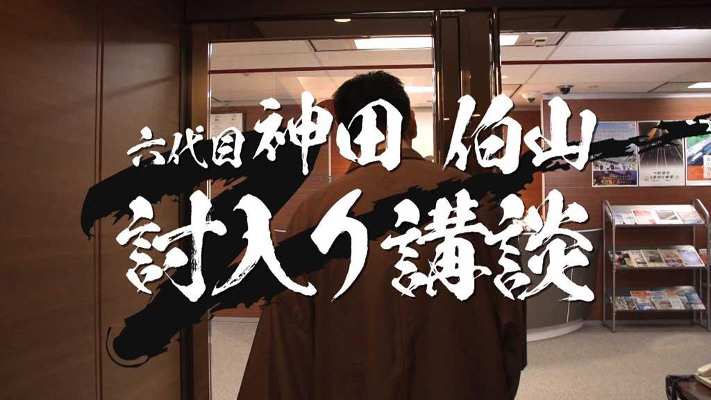 神田伯山 独演会