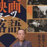 銀幕でも輝く歌丸さんに会おう! 「映画ミーツ落語」 2/15(土)-21(金) 1週間限定上映