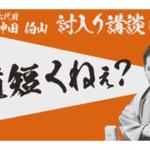 神田伯山によるオリジナル『討入り講談』を公開! ~新東名にまつわる様々な疑問を、3篇の講談でわかりやすく紐解く~