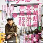 月刊「散歩の達人」で、桂宮治が戸越銀座、柳家小ゑんが武蔵小山・西小山を語る。