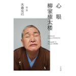 柳家権太楼による、圓朝の古典落語「心眼(しんがん)」の一部始終を撮影した、写真集「柳家権太楼 心眼」発売。