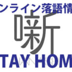 【STAY HOME】ライブ配信、YouTubeなどで見られる落語情報(随時更新:6/7 8:00現在集計分)