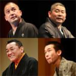 志らく・喬太郎・一之輔などが出演。映画『幕末太陽傳』をテーマにした演芸会のDVDがリリース。