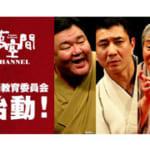 YouTube夢空間チャンネル始動。第1回公演は歌武蔵、喬太郎、兼好の「落語教育委員会」!