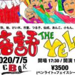 """渋谷の劇場「CBGKシブゲキ!!」の""""実験週間""""で、フェス感覚の落語会「落語 THE YELL」開催。"""