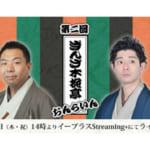 「ぎんざ木挽亭おんらいん」第二回公演は小痴楽、正太郎。ゲストは歌舞伎俳優の中村壱太郎。