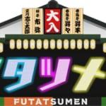 昇々・市弥・志の太郎・昇羊の『フタツメン』がオンライン落語会を7/25に開催