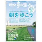 月刊「散歩の達人」で、瀧川鯉八による新作落語「江の島慕情」を誌面で展開。