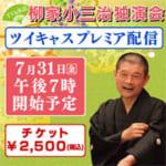 柳家小三治、7月31日の札幌公演をフルで有料配信決定!