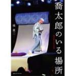喬太郎写真集の刊行を記念して、〈落語&トーク〉の動画を期間限定で公開!