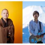10/4(日)、落語とJ-POPの「春風亭一之輔・藤巻亮太 二人会 ~芝浜と粉雪~」開催 。2人からのコメントも。