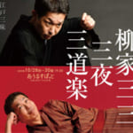 柳家三三が三夜連続で挑むスペシャル公演、『柳家三三 三夜 三道楽×三席 江戸三昧』開催。